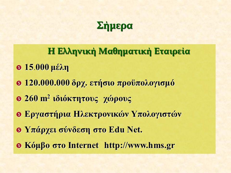 Ιστορικό Ιδρυσης Το Μάρτη του 1918, μία ομάδα μαθηματικών αποφάσισε να δημιουργήσει την Ελληνική Μαθηματική Εταιρεία, με σκοπό: –Να φέρει τους Έλληνες μαθηματικούς πιο κοντά –Να συνεισφέρει στην ανάπτυξη των Mαθηματικών –Να παρασταθεί ηθικά και υλικά στους Έλληνες μαθηματικούς Πρόεδρος:Ν.