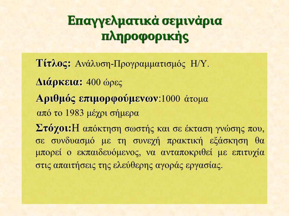 Σήμερα Η Ελληνική Μαθηματική Εταιρεία  15000μέλη  15. 000 μέλη  120.000.000 δρχ. ετήσιο προϋπολογισμό  260 m 2 ιδιόκτητους χώρους  Εργαστήρια Ηλε