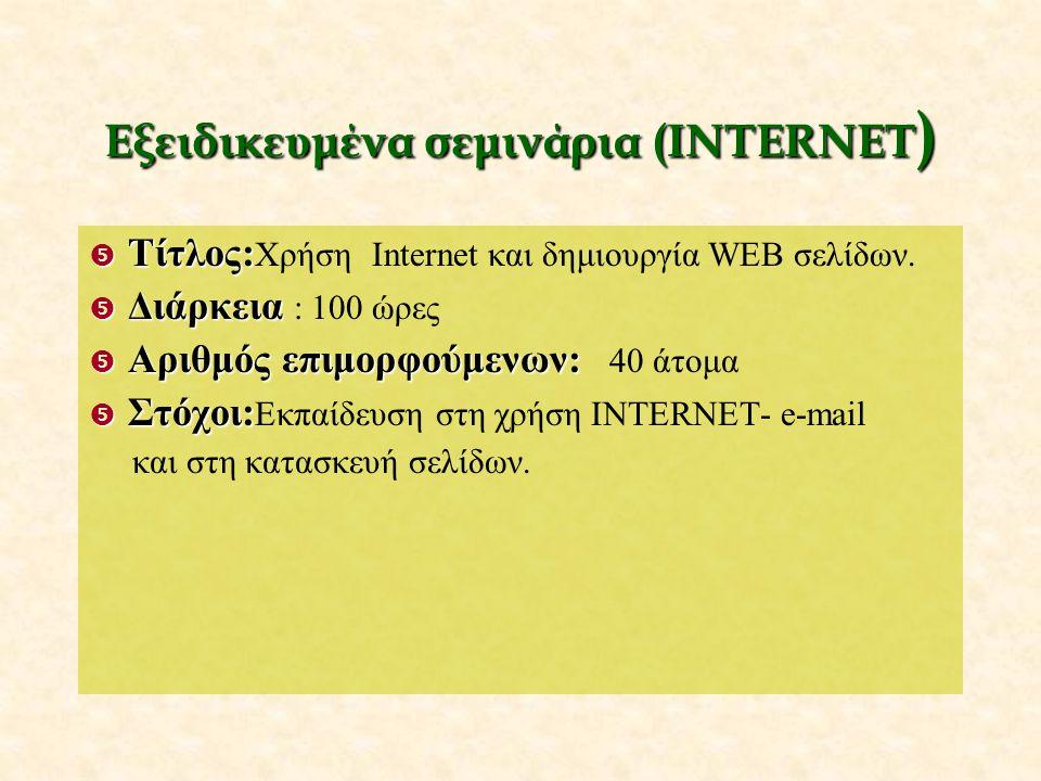 Εξειδικευμένα σεμινάρια (INTERNET )  Τίτλος:  Τίτλος: Χρήση Internet και δημιουργία WEB σελίδων.