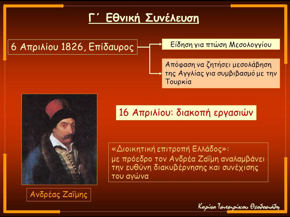 Γ΄ Εθνική Συνέλευση Είδηση για πτώση Μεσολογγίου Απόφαση να ζητήσει μεσολάβηση της Αγγλίας για συμβιβασμό με την Τουρκία Ανδρέας Ζαΐμης 6 Απριλίου 1826, Επίδαυρος 16 Απριλίου: διακοπή εργασιών «Διοικητική επιτροπή Ελλάδος»: με πρόεδρο τον Ανδρέα Ζαΐμη αναλαμβάνει την ευθύνη διακυβέρνησης και συνέχισης του αγώνα