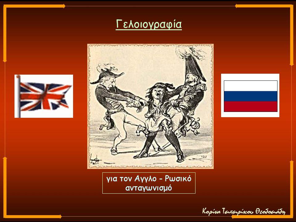 για τον Αγγλο - Ρωσικό ανταγωνισμό Γελοιογραφία
