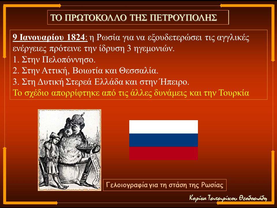ΤΟ ΠΡΩΤΟΚΟΛΛΟ ΤΗΣ ΠΕΤΡΟΥΠΟΛΗΣ Γελοιογραφία για τη στάση της Ρωσίας 9 Ιανουαρίου 1824: η Ρωσία για να εξουδετερώσει τις αγγλικές ενέργειες πρότεινε την ίδρυση 3 ηγεμονιών.