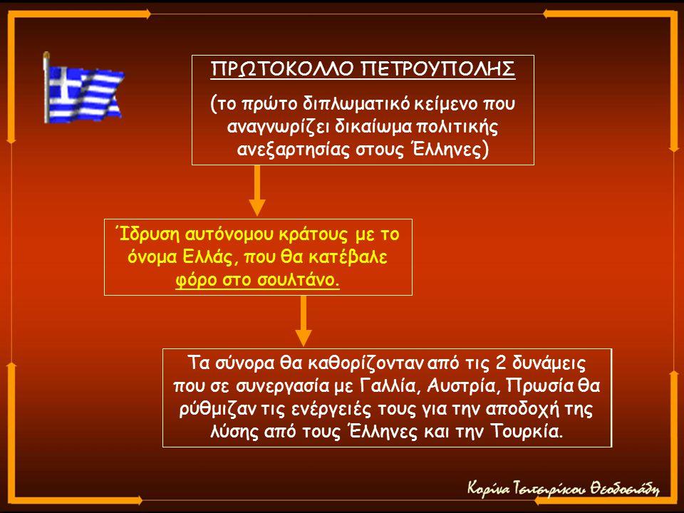 Τα σύνορα θα καθορίζονταν από τις 2 δυνάμεις που σε συνεργασία με Γαλλία, Αυστρία, Πρωσία θα ρύθμιζαν τις ενέργειές τους για την αποδοχή της λύσης από τους Έλληνες και την Τουρκία.