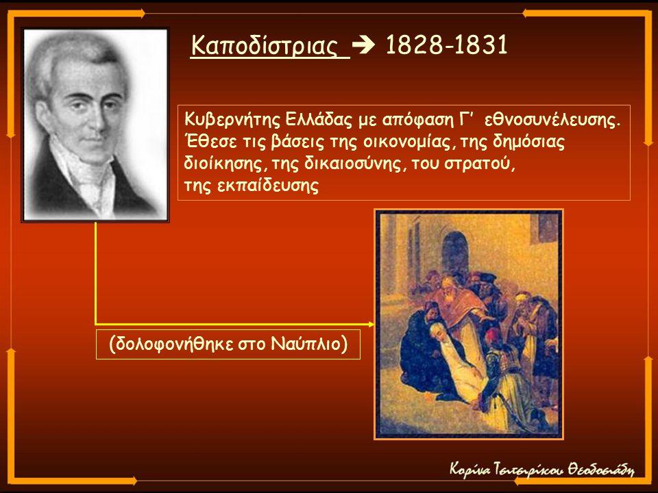 (δολοφονήθηκε στο Ναύπλιο) Καποδίστριας  1828-1831 Κυβερνήτης Ελλάδας με απόφαση Γ' εθνοσυνέλευσης.