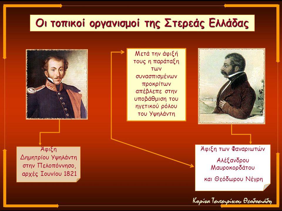 Οι τοπικοί οργανισμοί της Στερεάς Ελλάδας Άφιξη Δημητρίου Υψηλάντη στην Πελοπόννησο, αρχές Ιουνίου 1821 Άφιξη των Φαναριωτών Αλέξανδρου Μαυροκορδάτου και Θεόδωρου Νέγρη Μετά την άφιξή τους η παράταξη των συνασπισμένων προκρίτων απέβλεπε στην υποβάθμιση του ηγετικού ρόλου του Υψηλάντη