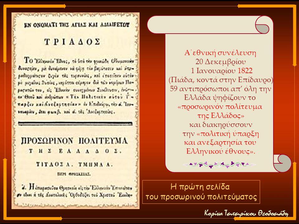 Η πρώτη σελίδα του προσωρινού πολιτεύματος Α΄εθνική συνέλευση 20 Δεκεμβρίου 1 Ιανουαρίου 1822 (Πιάδα, κοντά στην Επίδαυρο) 59 αντιπρόσωποι απ' όλη την Ελλάδα ψηφίζουν το «προσωρινόν πολίτευμα της Ελλάδος» και διακηρύσσουν την «πολιτική ύπαρξη και ανεξαρτησία του Ελληνικού έθνους».