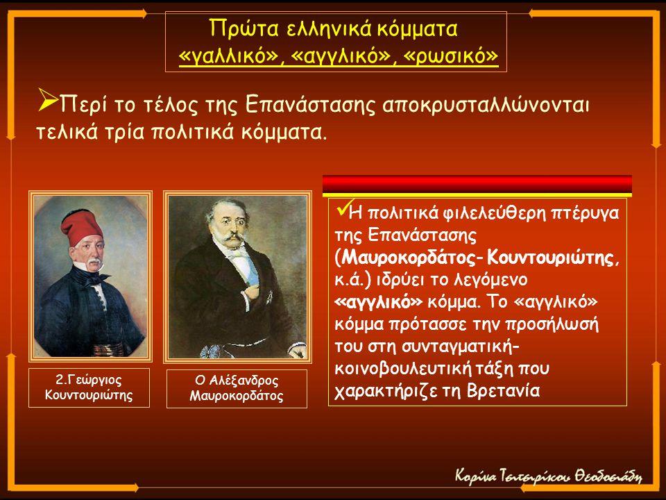 Πρώτα ελληνικά κόμματα «γαλλικό», «αγγλικό», «ρωσικό»  Περί το τέλος της Επανάστασης αποκρυσταλλώνονται τελικά τρία πολιτικά κόμματα.