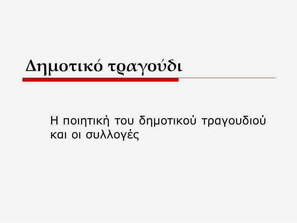 Ποιητική  Σταθερή δομή  Αρχή (νόμος) της ισομετρίας (Σ.