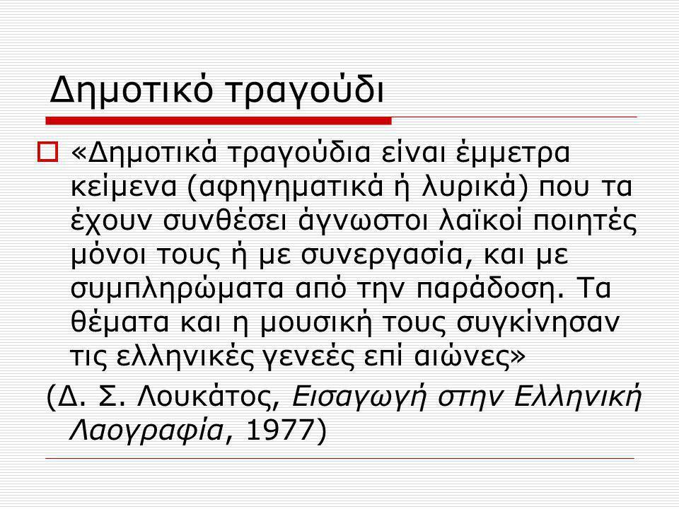 Ποιητική  Χνάρι (Γ.
