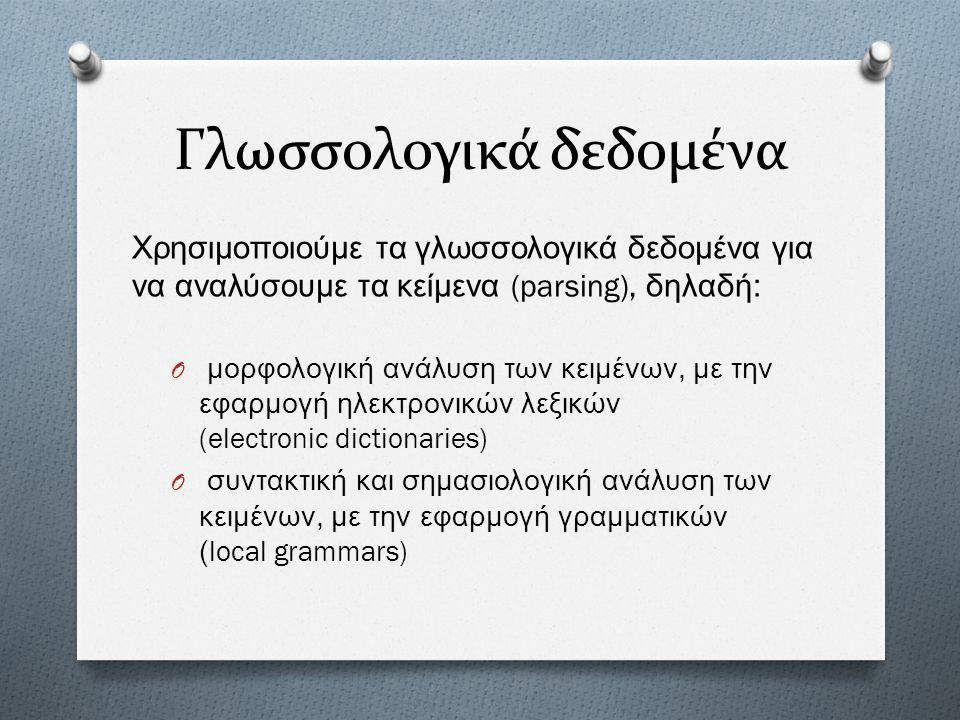 Γλωσσολογικά δεδομένα Χρησιμοποιούμε τα γλωσσολογικά δεδομένα για να αναλύσουμε τα κείμενα (parsing), δηλαδή : O μορφολογική ανάλυση των κειμένων, με