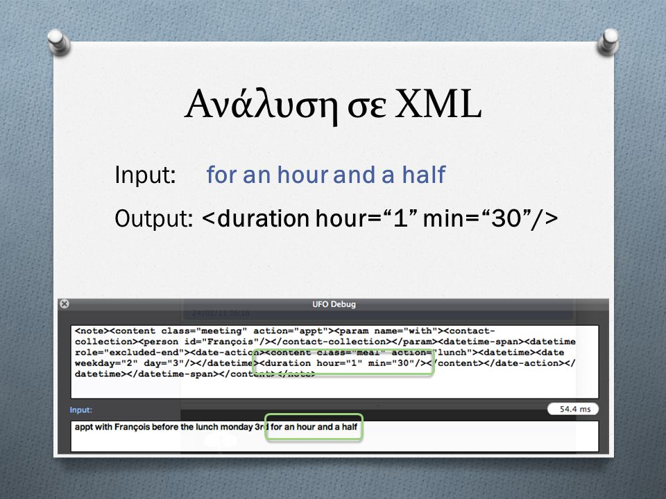 Ανάλυση σε XML Input: for an hour and a half Output: