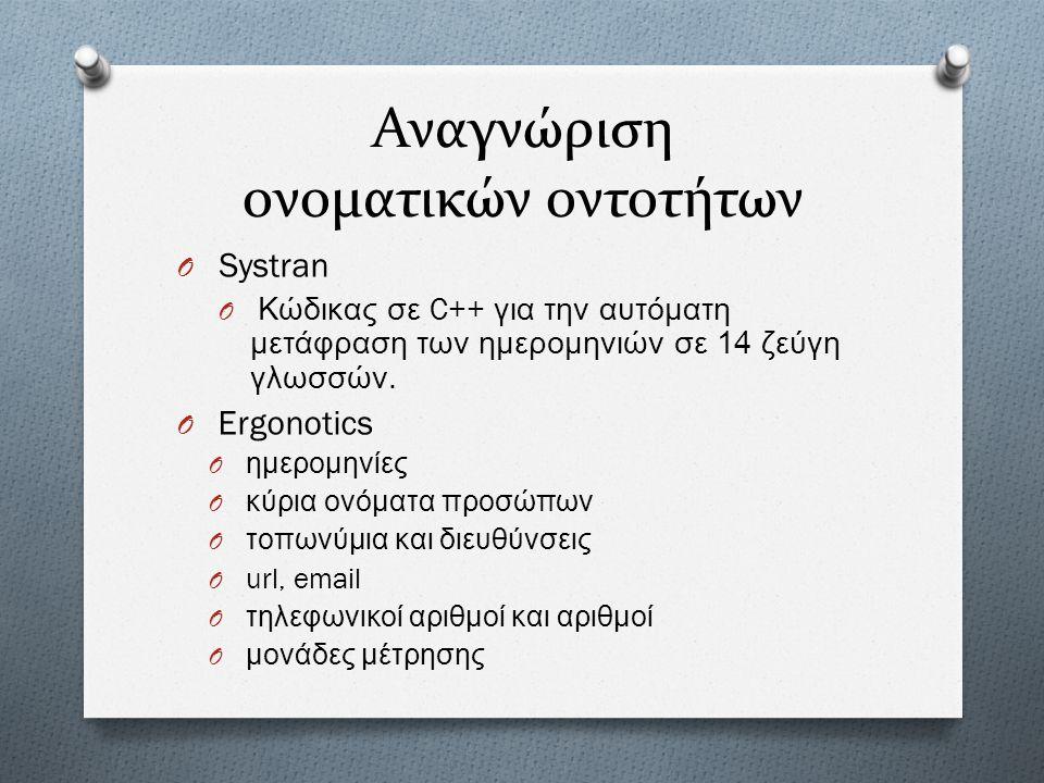Αναγνώριση ονοματικών οντοτήτων O Systran O Κώδικας σε C++ για την αυτόματη μετάφραση των ημερομηνιών σε 14 ζεύγη γλωσσών. O Ergonotics O ημερομηνίες