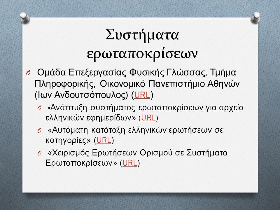 O Ομάδα Επεξεργασίας Φυσικής Γλώσσας, Τμήμα Πληροφορικής, Οικονομικό Πανεπιστήμιο Αθηνών ( Ιων Ανδουτσόπουλος ) (URL)URL O « Ανάπτυξη συστήματος ερωτα