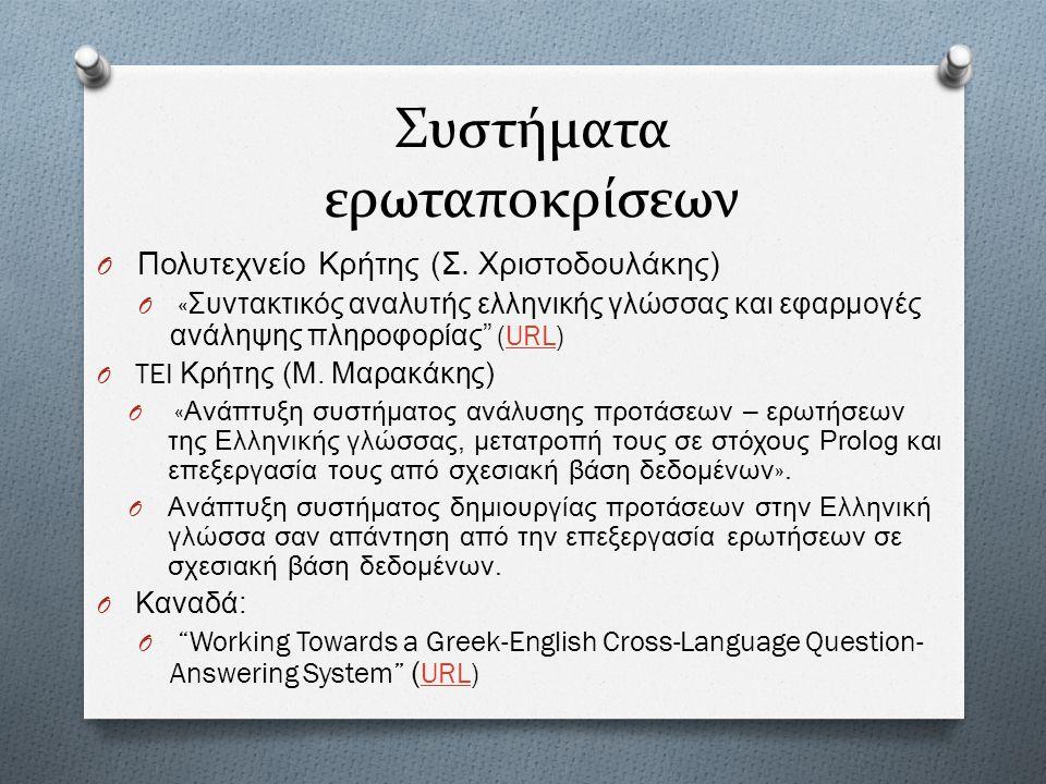 """Συστήματα ερωταποκρίσεων O Πολυτεχνείο Κρήτης ( Σ. Χριστοδουλάκης ) O « Συντακτικός αναλυτής ελληνικής γλώσσας και εφαρμογές ανάληψης πληροφορίας """" (U"""