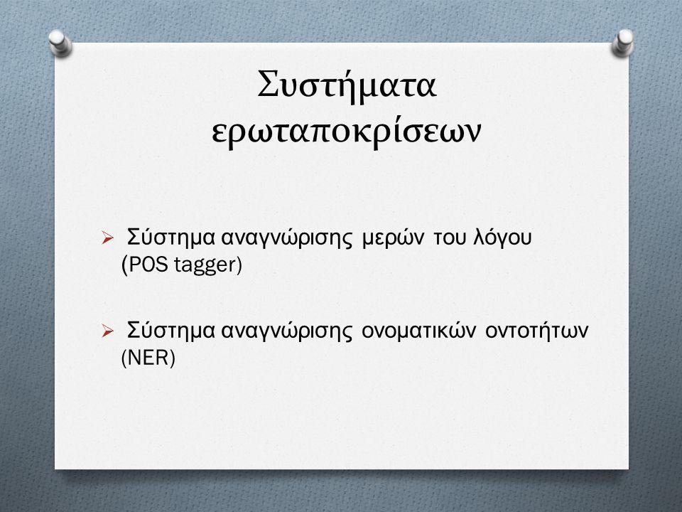  Σύστημα αναγνώρισης μερών του λόγου (POS tagger)  Σύστημα αναγνώρισης ονοματικών οντοτήτων (NER)