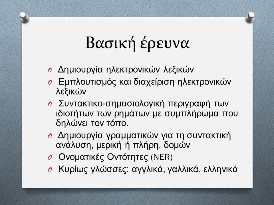 Αναγνώριση ονοματικών οντοτήτων O Systran O Κώδικας σε C++ για την αυτόματη μετάφραση των ημερομηνιών σε 14 ζεύγη γλωσσών.