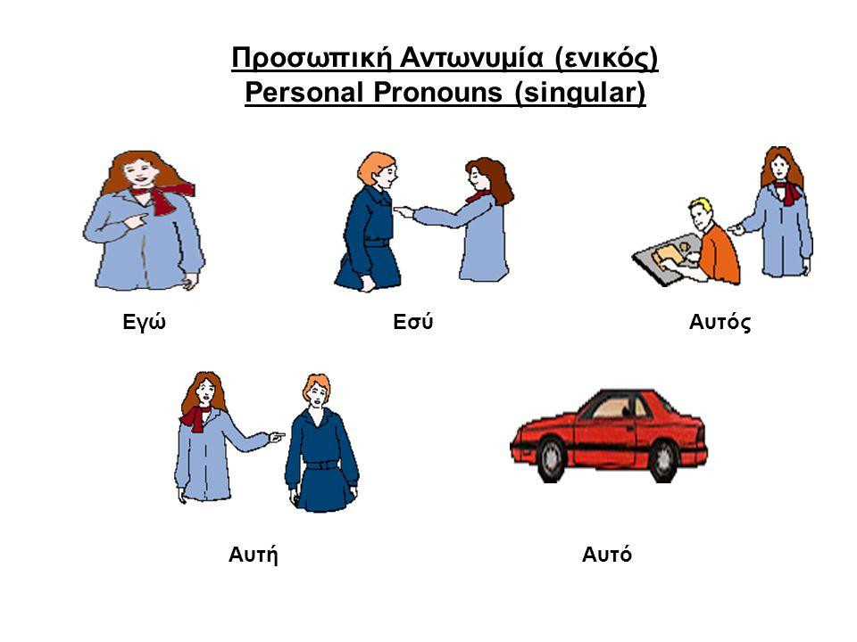 Αυτή Αυτό Εγώ Εσύ Αυτός Προσωπική Αντωνυμία (ενικός) Personal Pronouns (singular)