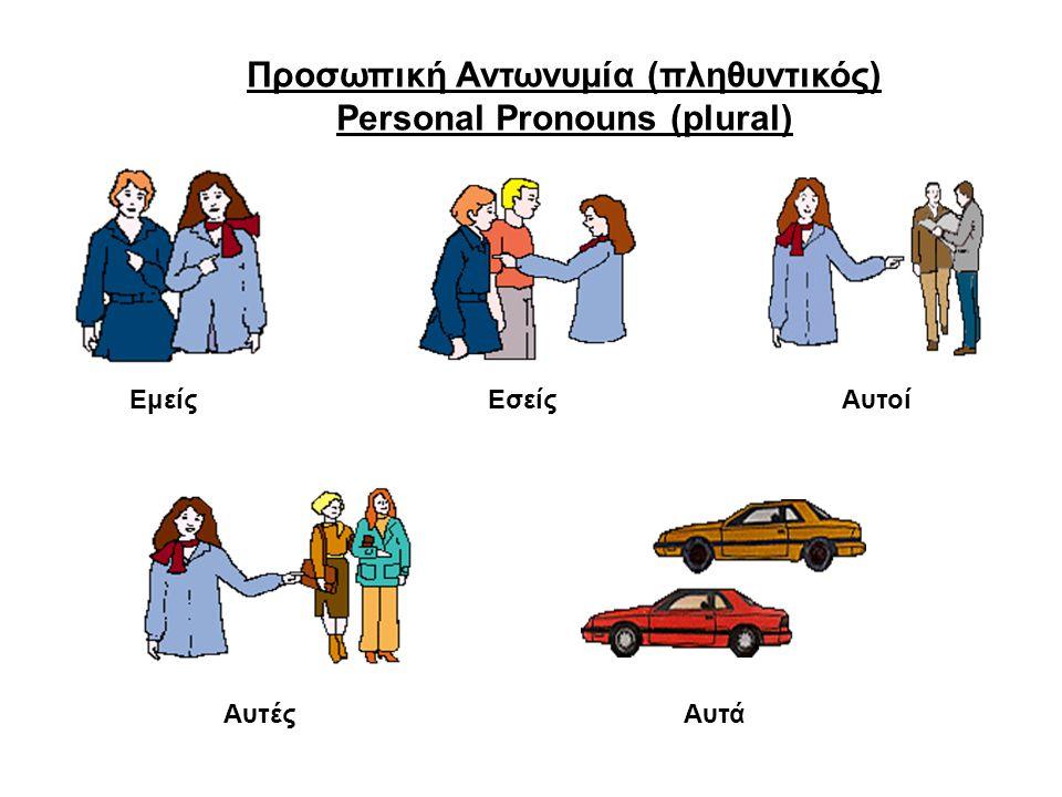 Προσωπική Αντωνυμία (πληθυντικός) Personal Pronouns (plural) Εμείς Εσείς Αυτοί Αυτές Αυτά