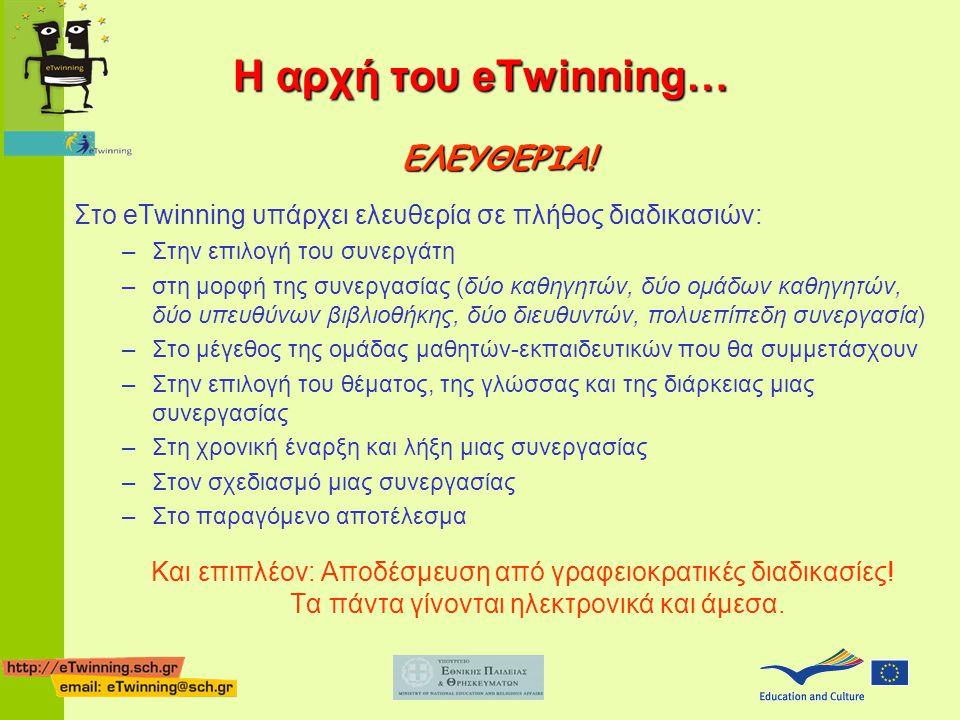 Η αρχή του eTwinning… ΕΛΕΥΘΕΡΙΑ.