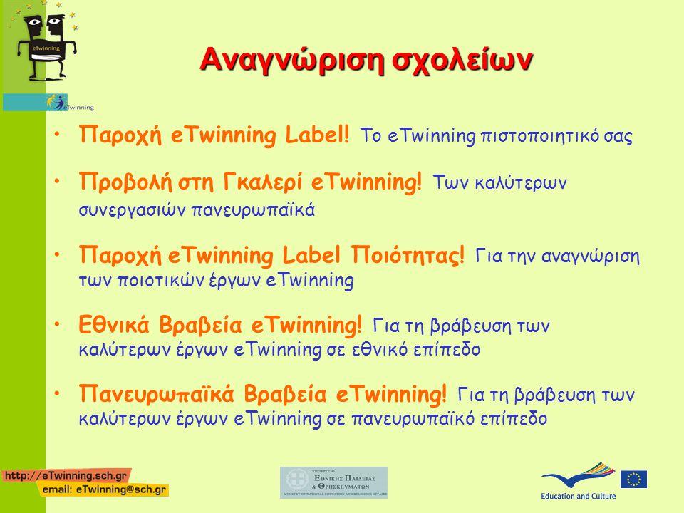 Αναγνώριση σχολείων Παροχή eTwinning Label.