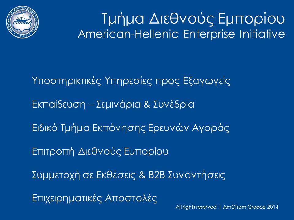 All rights reserved | AmCham Greece 2014 Τμήμα Διεθνούς Εμπορίου American-Hellenic Enterprise Initiative Υποστηρικτικές Υπηρεσίες προς Εξαγωγείς Εκπαίδευση – Σεμινάρια & Συνέδρια Ειδικό Τμήμα Εκπόνησης Ερευνών Αγοράς Επιτροπή Διεθνούς Εμπορίου Συμμετοχή σε Εκθέσεις & Β2Β Συναντήσεις Επιχειρηματικές Αποστολές