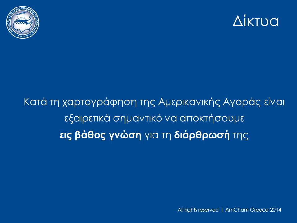 All rights reserved | AmCham Greece 2014 Δίκτυα – Παντοπωλεία All rights reserves | AmCham Greece 2014