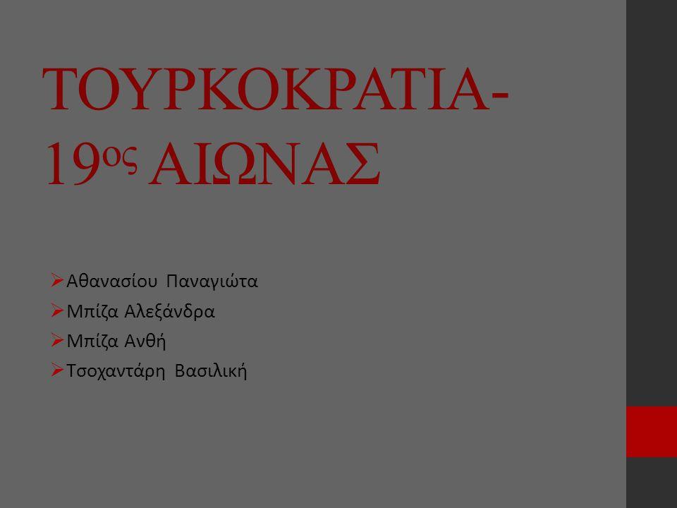 ΤΟΥΡΚΟΚΡΑΤΙΑ- 19 ος ΑΙΩΝΑΣ  Αθανασίου Παναγιώτα  Μπίζα Αλεξάνδρα  Μπίζα Ανθή  Τσοχαντάρη Βασιλική