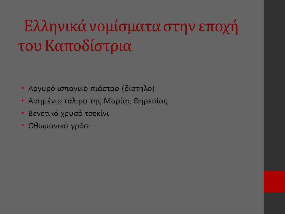 Ελληνικά νομίσματα στην εποχή του Καποδίστρια Αργυρό ισπανικό πιάστρο (δίστηλο) Ασημένιο τάλιρο της Μαρίας Θηρεσίας Βενετικό χρυσό τσεκίνι Οθωμανικό γρόσι