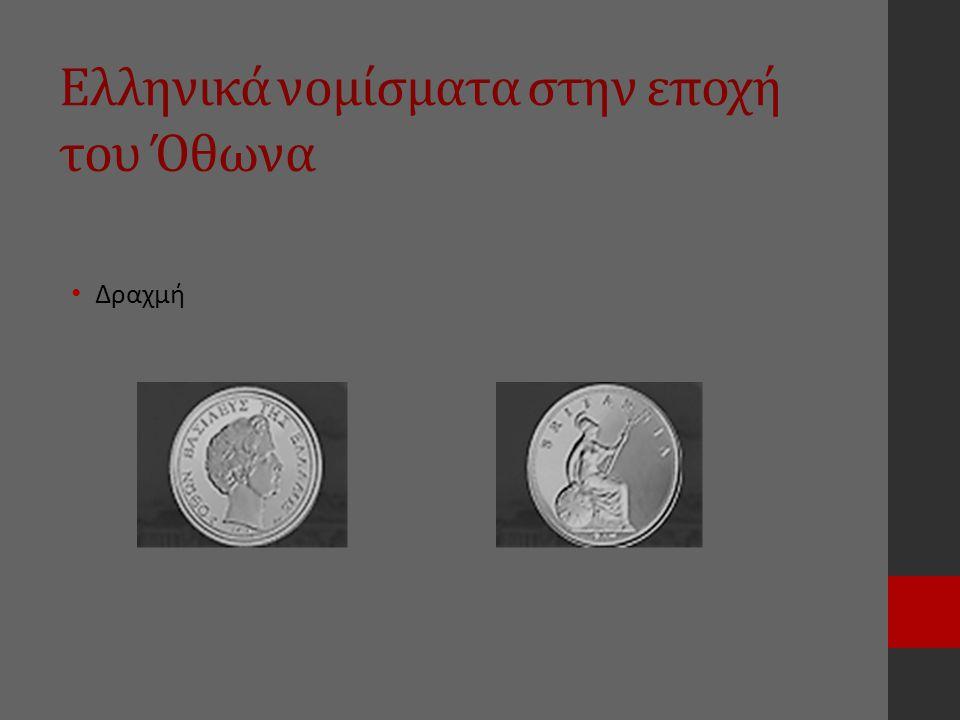 Ελληνικά νομίσματα στην εποχή του Όθωνα Δραχμή
