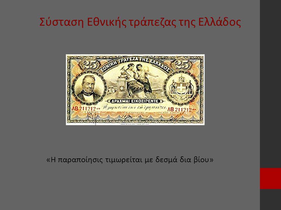 Σύσταση Εθνικής τράπεζας της Ελλάδος «Η παραποίησις τιμωρείται με δεσμά δια βίου»