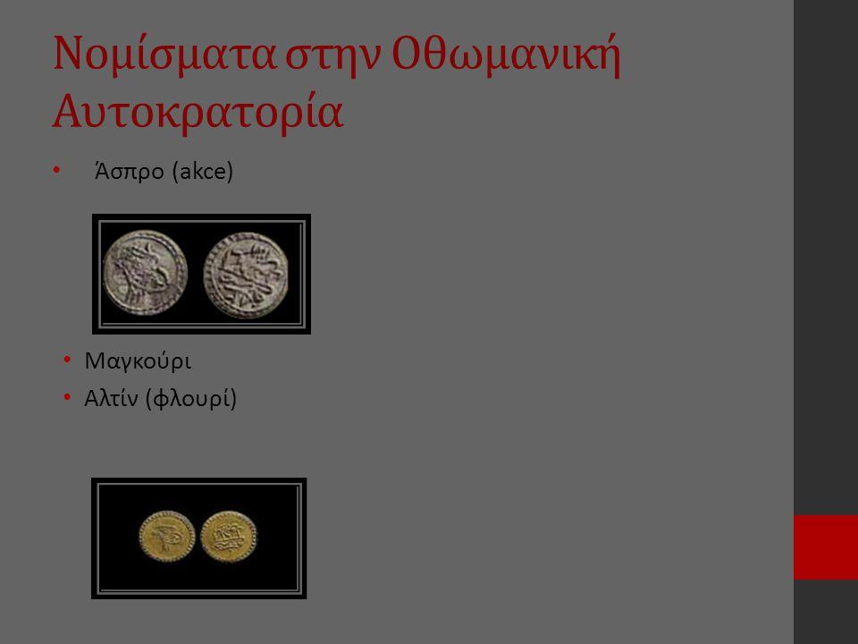Νομίσματα στην Οθωμανική Αυτοκρατορία Άσπρο (akce) Μαγκούρι Αλτίν (φλουρί)