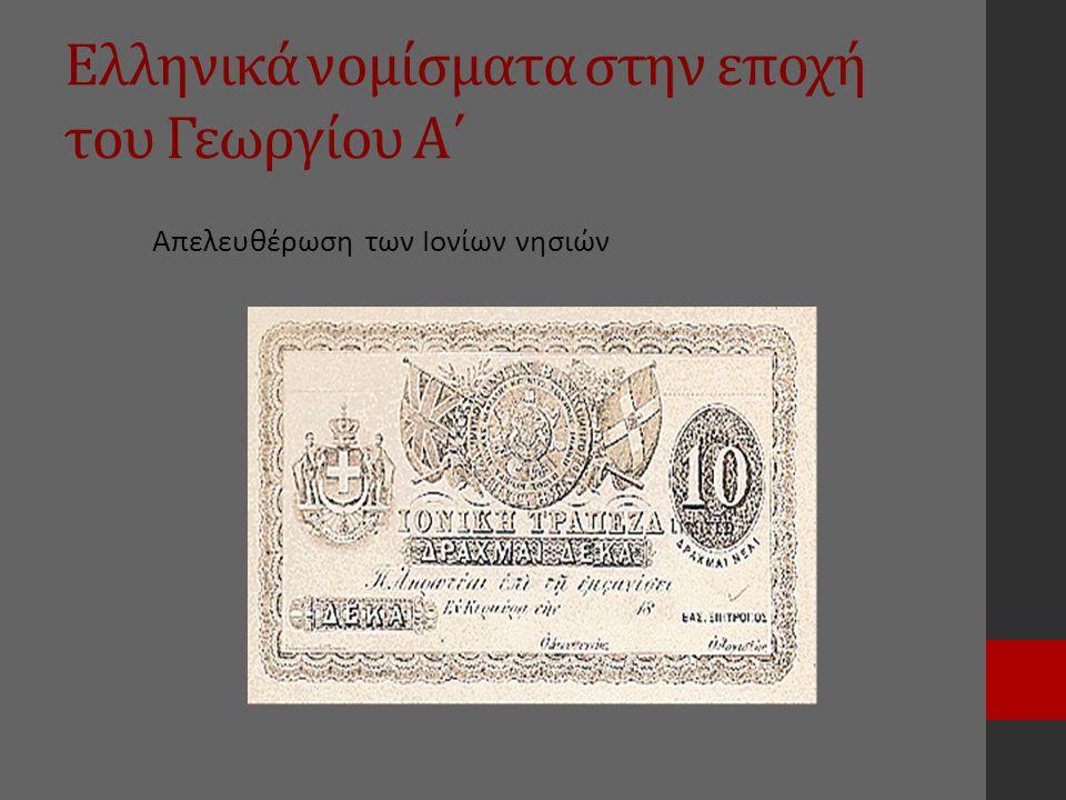 Ελληνικά νομίσματα στην εποχή του Γεωργίου Α΄ Απελευθέρωση των Ιονίων νησιών