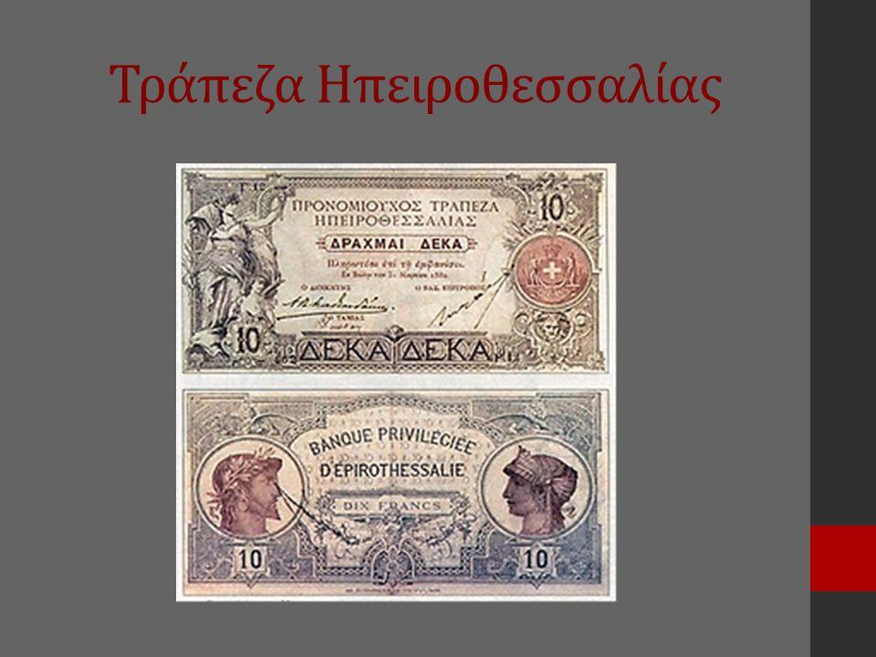 Τράπεζα Ηπειροθεσσαλίας