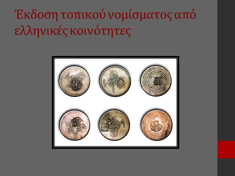 Έκδοση τοπικού νομίσματος από ελληνικές κοινότητες