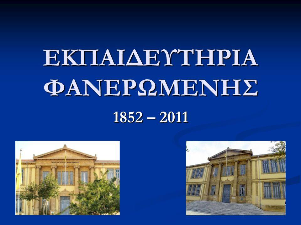 ΙΣΤΟΡΙΚΟ ΤΟΥ ΣΧΟΛΕΙΟΥ 1852: Ιδρύεται το Αλληλοδιδακτικό Σχολείο 1852: Ιδρύεται το Αλληλοδιδακτικό Σχολείο 1860: Μετονομάζεται σε Παρθεναγωγείο Φανερωμένης 1860: Μετονομάζεται σε Παρθεναγωγείο Φανερωμένης Διδασκαλείο Θηλέων Φανερωμένης 1903 – 1937 Διδασκαλείο Θηλέων Φανερωμένης 1903 – 1937 Παγκύπριο Γυμνάσιο (Τμήμα Θηλέων) 1936 – 1961 Παγκύπριο Γυμνάσιο (Τμήμα Θηλέων) 1936 – 1961 Παγκύπριο Γυμνάσιο Θηλέων Φανερωμένης 1961 – 1975 Παγκύπριο Γυμνάσιο Θηλέων Φανερωμένης 1961 – 1975 Μεικτό Γυμνάσιο Φανερωμένης 1975 – 1980 Μεικτό Γυμνάσιο Φανερωμένης 1975 – 1980 Β΄ Γυμνάσιο Φανερωμένης 1980 – 1987 Β΄ Γυμνάσιο Φανερωμένης 1980 – 1987 Γυμνάσιο Φανερωμένης Λευκωσίας 1987 – σήμερα Γυμνάσιο Φανερωμένης Λευκωσίας 1987 – σήμερα