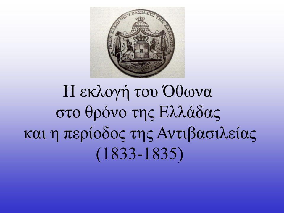 Η εκλογή του Όθωνα στο θρόνο της Ελλάδας και η περίοδος της Αντιβασιλείας (1833-1835)