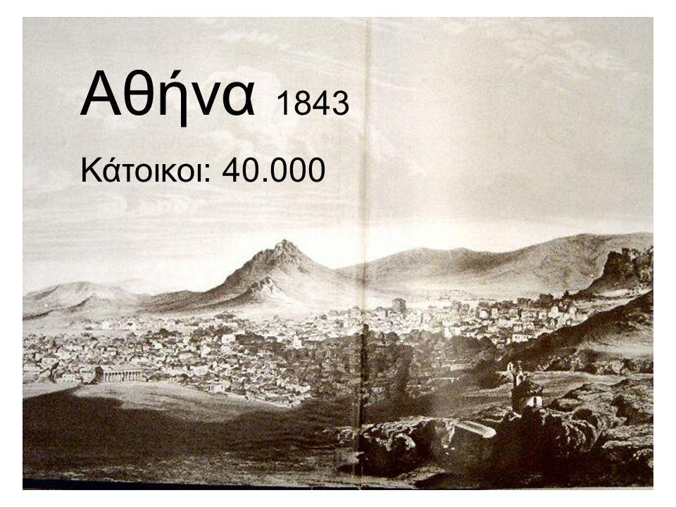 Αθήνα 1843 Κάτοικοι: 40.000