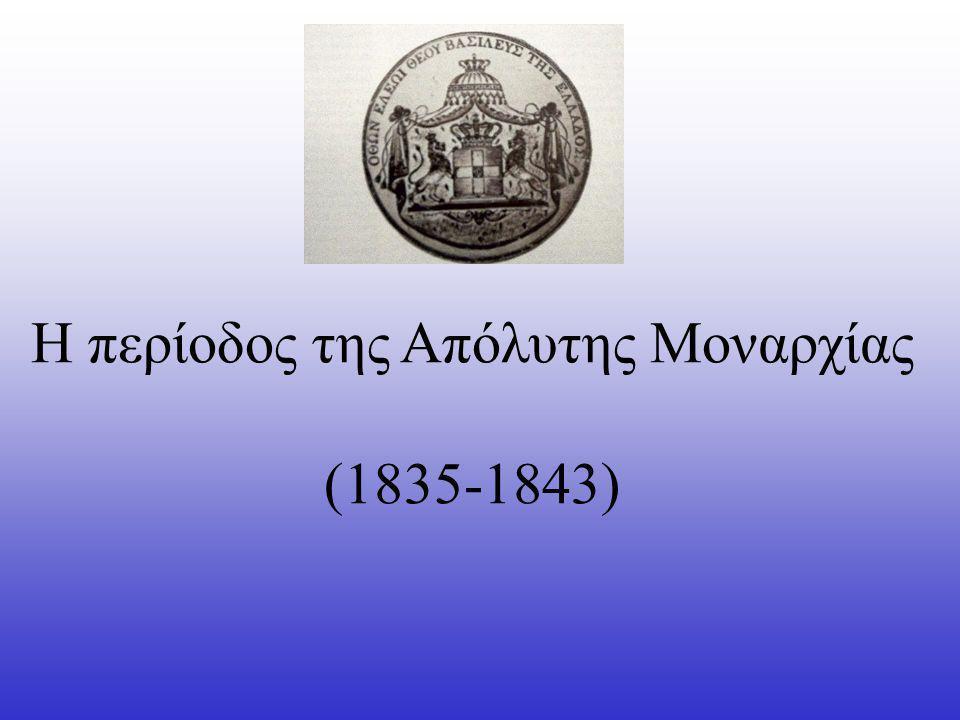 Η περίοδος της Απόλυτης Μοναρχίας (1835-1843)
