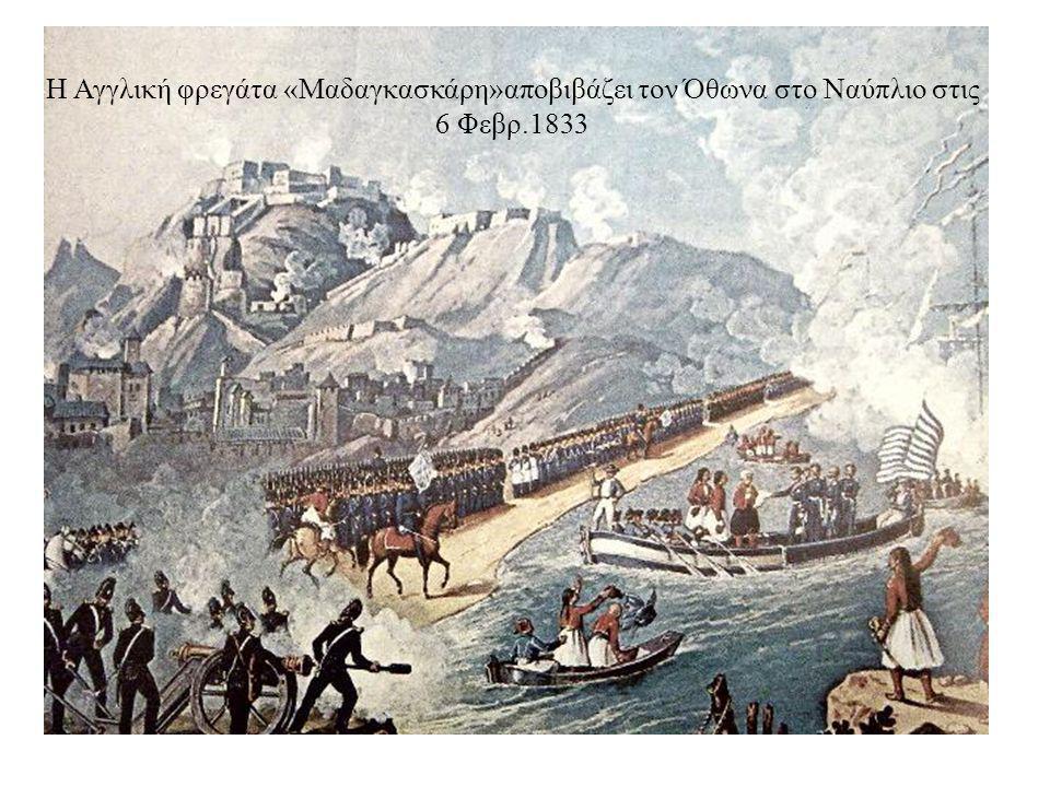 Η Αγγλική φρεγάτα «Μαδαγκασκάρη»αποβιβάζει τον Όθωνα στο Ναύπλιο στις 6 Φεβρ.1833