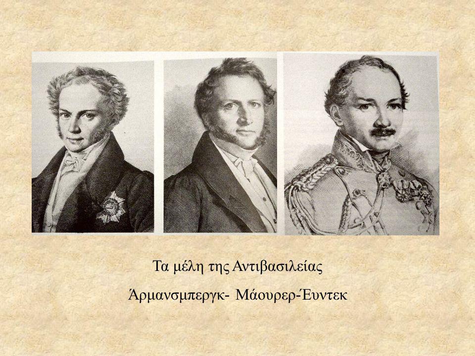 Τα μέλη της Αντιβασιλείας Άρμανσμπεργκ- Μάουρερ-Έυντεκ