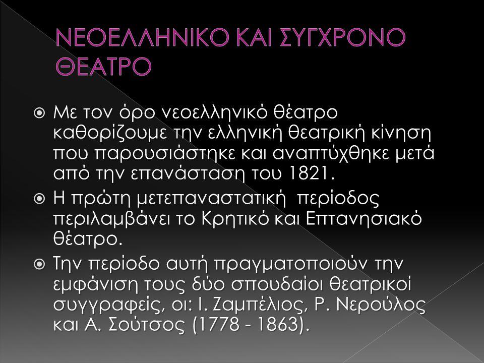  Με τον όρο νεοελληνικό θέατρο καθορίζουμε την ελληνική θεατρική κίνηση που παρουσιάστηκε και αναπτύχθηκε μετά από την επανάσταση του 1821.