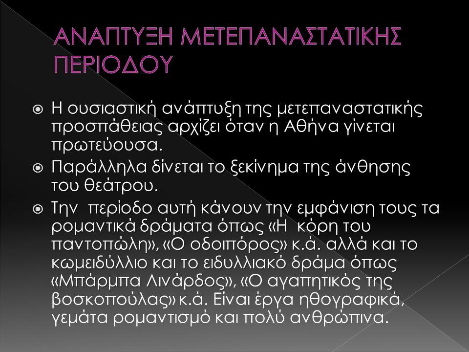  Η ουσιαστική ανάπτυξη της μετεπαναστατικής προσπάθειας αρχίζει όταν η Αθήνα γίνεται πρωτεύουσα.