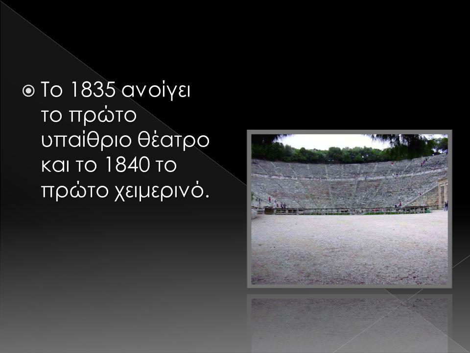  Το 1835 ανοίγει το πρώτο υπαίθριο θέατρο και το 1840 το πρώτο χειμερινό.