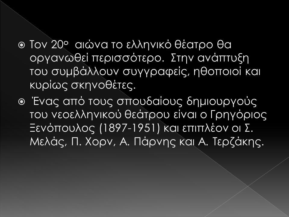  Τον 20 ο αιώνα το ελληνικό θέατρο θα οργανωθεί περισσότερο.
