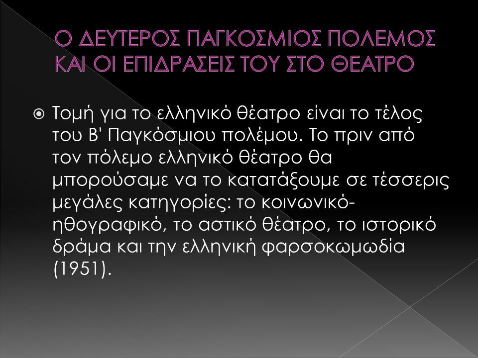  Τομή για το ελληνικό θέατρο είναι το τέλος του Β Παγκόσμιου πολέμου.