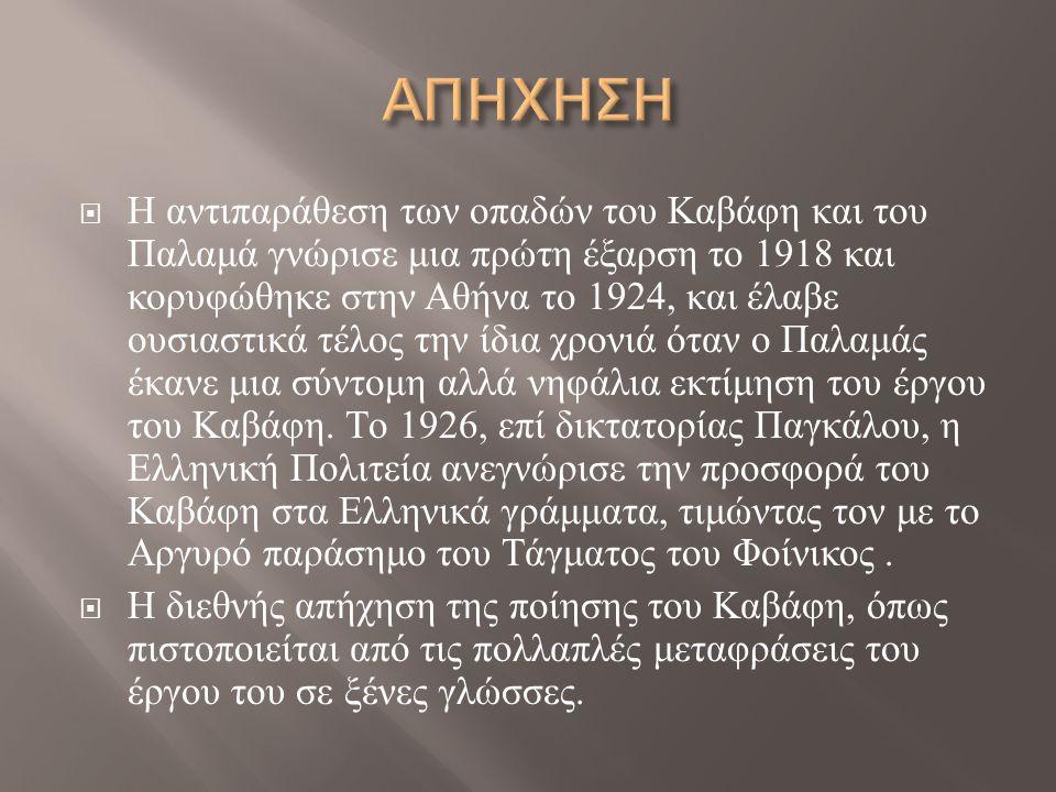  H αντιπαράθεση των οπαδών του K αβάφη και του Παλαμά γνώρισε μια πρώτη έξαρση το 1918 και κορυφώθηκε στην A θήνα το 1924, και έλαβε ουσιαστικά τέλος την ίδια χρονιά όταν ο Παλαμάς έκανε μια σύντομη αλλά νηφάλια εκτίμηση του έργου του K αβάφη.