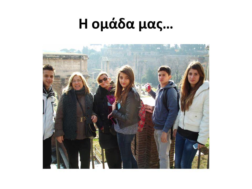 Η ομάδα μας…