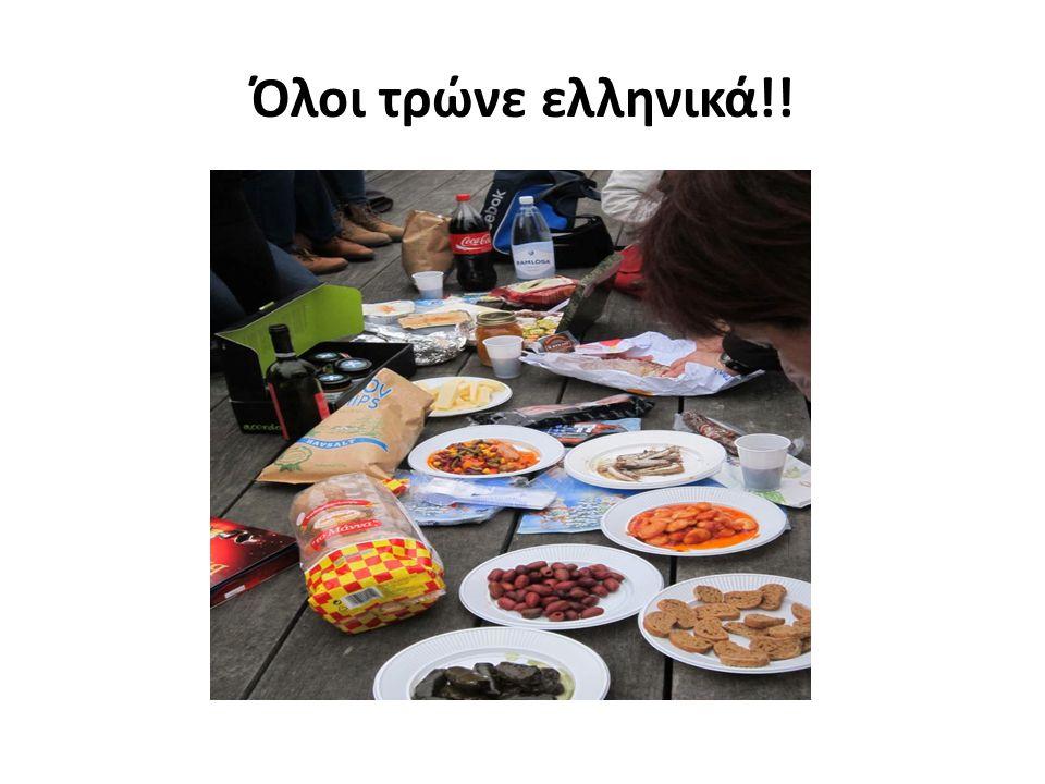 Όλοι τρώνε ελληνικά!!