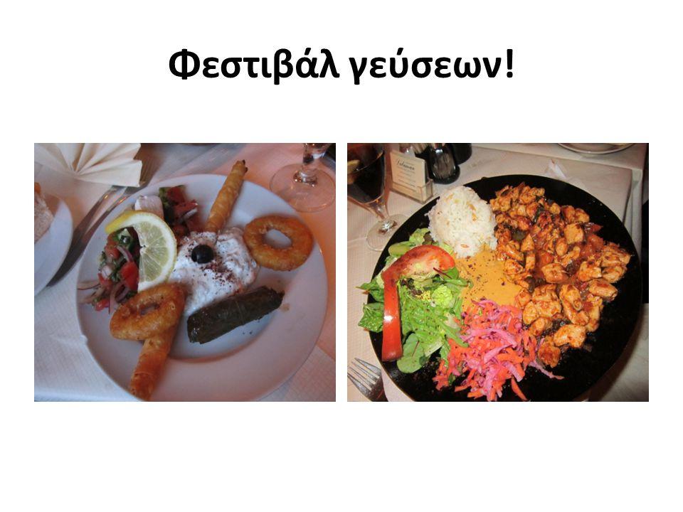 Φεστιβάλ γεύσεων!
