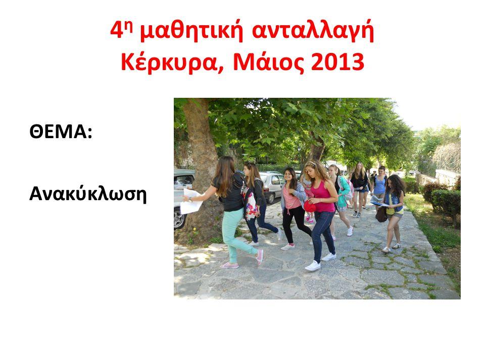 4 η μαθητική ανταλλαγή Κέρκυρα, Μάιος 2013 ΘΕΜΑ: Ανακύκλωση